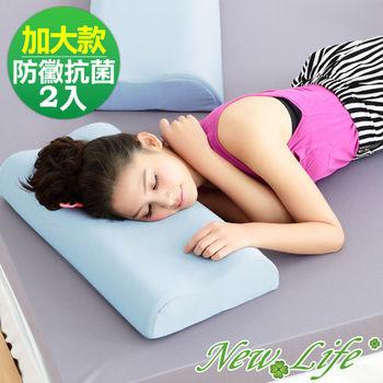 【New Life】打呼剋星透氣60cm記憶枕(護頸加大款)2入