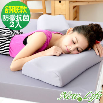 【New Life】 防蹣抗菌打呼剋星透氣記憶枕-舒眠型2入