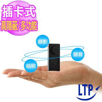 【LTP】微型多功能鈕扣式MINI DV可循環攝影機