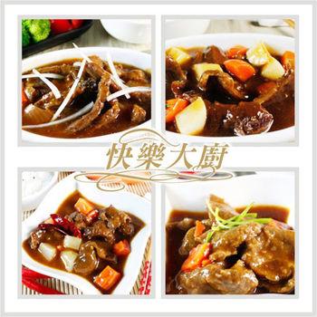 【快樂大廚】牛肉調理組22包超值組