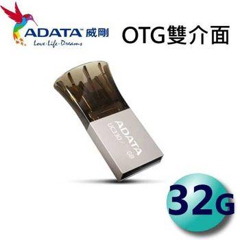 ADATA 威剛 32GB UC330 OTG USB2.0 隨身碟