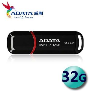 ADATA 威剛 32GB UV150 USB3.0 隨身碟