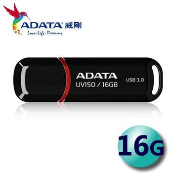 ADATA 威剛 16GB UV150 USB3.0 隨身碟
