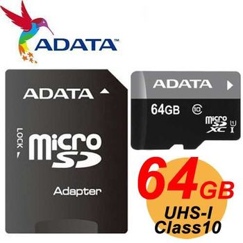 ADATA 威剛 64GB microSDXC TF UHS-I C10 記憶卡