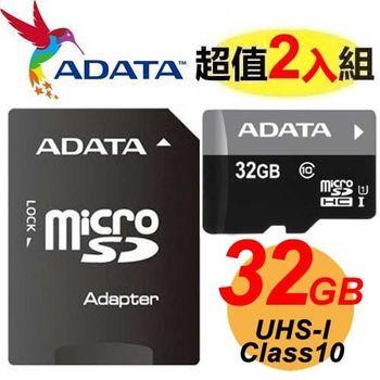 【2入組】ADATA 威剛 32GB microSDHC TF UHS-I C10 記憶卡
