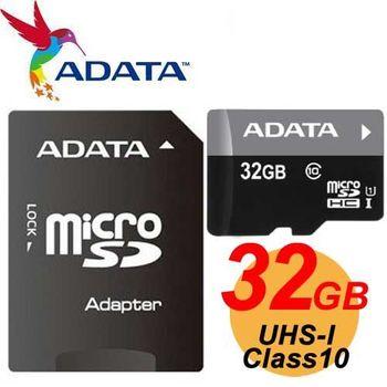 ADATA 威剛 32GB microSDHC TF UHS-I C10 記憶卡