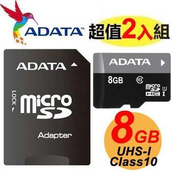 【2入組】ADATA 威剛 8GB microSDHC TF UHS-I C10 記憶卡