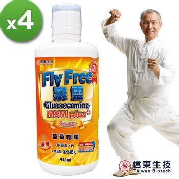 【信東生技】Fly Free飛靈葡萄糖胺液4入爸爸組