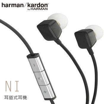 【Harman Kardon】 NI 時尚降噪 耳道式耳機