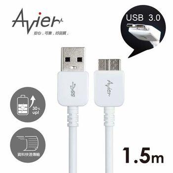 Avier 超薄極速Micro USB 3.0充電傳輸線150cm白MU3150WT
