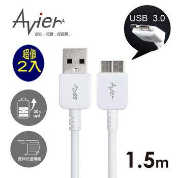 (兩入特惠)Avier 超薄極速Micro USB 3.0充電傳輸線150cm白MU3150WT