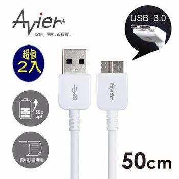 (兩入特惠)Avier 超薄極速Micro USB 3.0充電傳輸線500cm白MU3050WT