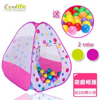 【Conalife】 安全認證兒童益智帳篷三角球屋贈100顆小球(盒裝)_1入