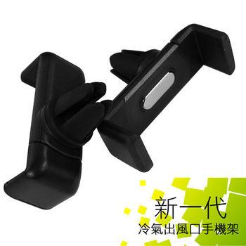□新型加大款!! 冷氣口手機架□ 出風口車架 車上固定架 手機支架 固定架