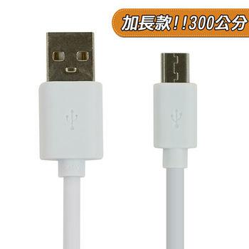 加長款↗線長300公分 Micro USB 傳輸線 充電線 三星 SAMAUNG HTC LG SONY 小米 華為 具充電功能