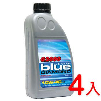 G2000Blue Diamond 10w-40合成機油 (四入組)