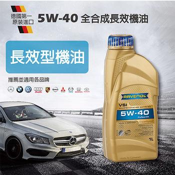 RAVENOL 漢諾威 VSi 5w-40全合成長效機油(4入組)
