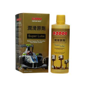 G2000潤滑原劑-高潤滑