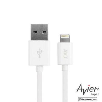 (兩入特惠)【Avier】 Lightning 雙向USB 1M充電傳輸線AU8510-WTJP