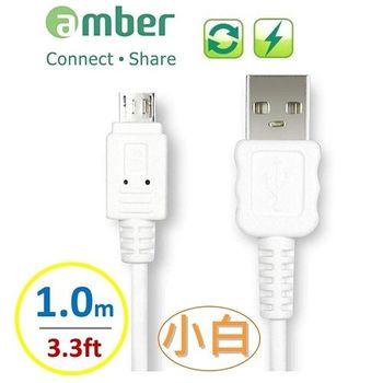 amber 安卓手機/平板快速充電線/傳輸線 適用Asus/sony/htc/小米/三星/長江等手機