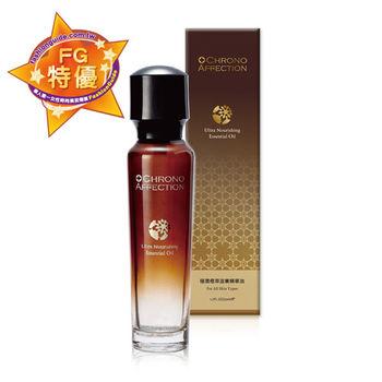 【時間寵愛】極潤橙萃滋養精華油 50ml