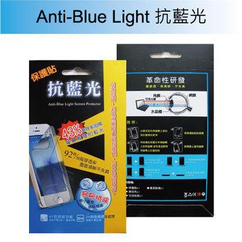 MIT 43%抗藍光保護貼 LG G4 H815 專用保護貼膜 5H 抗刮傷 抗指紋 92%穿透率
