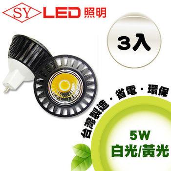 SY聲億科技-MR16 LED 時尚黑鑽 杯燈 5W(3入)