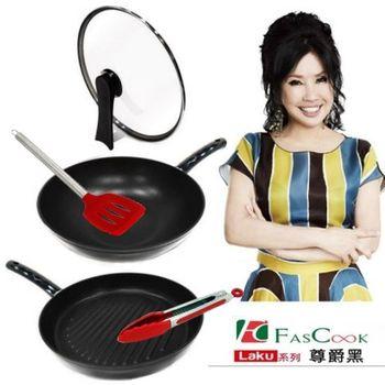 【Fascook】菲姐代言Laku系列快速導熱不沾鑽石鍋(驚爆三件組)加贈不沾鍋專用鍋鏟+萬用夾(共五件)