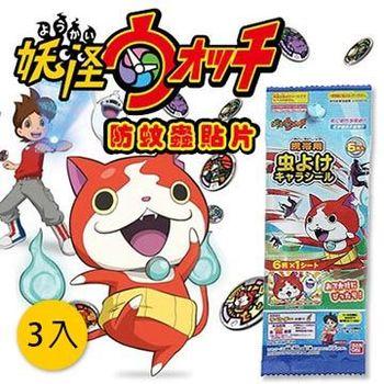 【LS-KIDS】日本製妖怪手錶外出防蚊蟲貼片-3入
