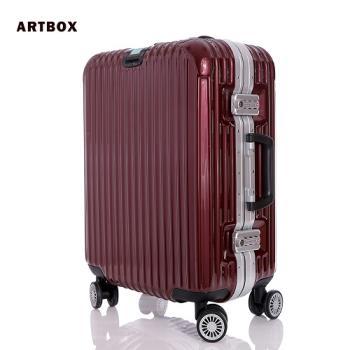 【ARTBOX】以太行者 - 26吋PC鏡面鋁框行李箱(酒紅)