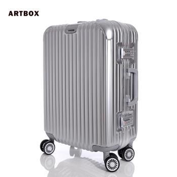 【ARTBOX】以太行者 - 26吋PC鏡面鋁框行李箱(銀)