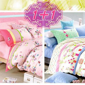 【KOSNEY 】甜蜜魅力  精梳棉雙人四件式兩用被床包超值1+1組合