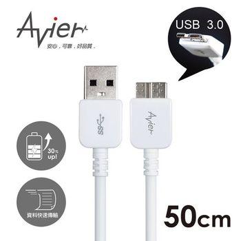 Avier 超薄極速Micro USB 3.0充電傳輸線50cm白MU3050WT