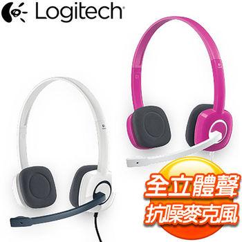 Logitech 羅技 H150 耳機麥克風《雙色任選》