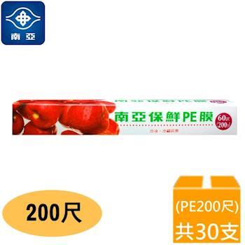 南亞PE保鮮膜 (30cm*200尺)(箱購 30入)