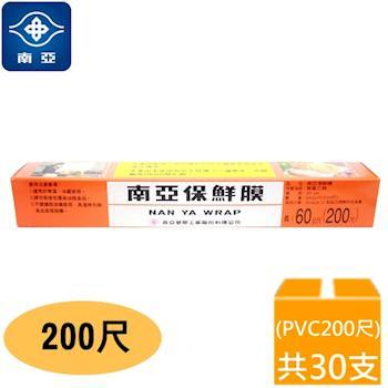 南亞PVC保鮮膜 (30cm*200尺)(箱購 30入)