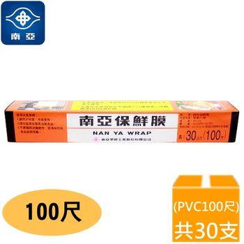 南亞PVC保鮮膜 (30cm*100尺)(箱購 30入)
