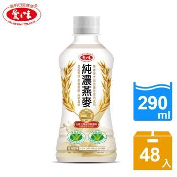 【愛之味】純濃燕麥2箱組(290mlx24入/箱)