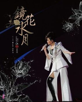 江蕙 2013鏡花水月演唱會Live DVD