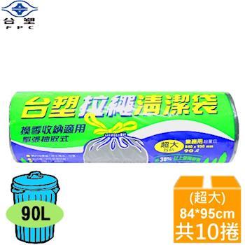 台塑 實心拉繩清潔袋 垃圾袋 (超大)(90L)(84*95cm)(箱購 10入)