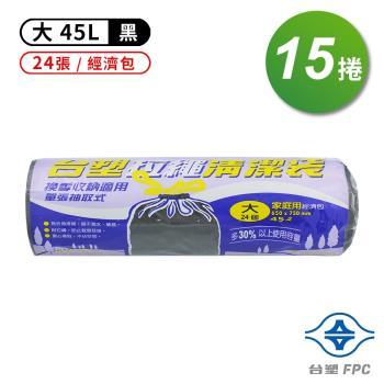 台塑 實心拉繩清潔袋 垃圾袋 (大) (45L) (65*75cm)(箱購 15入)