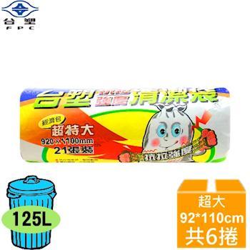台塑 實心清潔袋 垃圾袋 (超特大) (125L) (92*110cm)(箱購 6入)