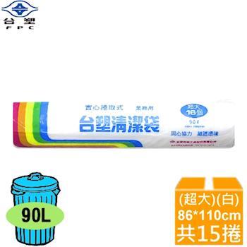 台塑 實心清潔袋 垃圾袋 (超大) (白) (90L) (86*100cm)(箱購 15入)