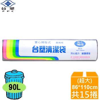 台塑 實心清潔袋 垃圾袋 (超大) (90L) (86*100cm)(箱購 15入)