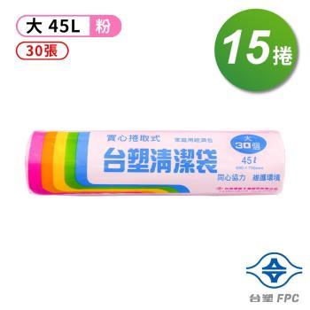 台塑 實心清潔袋 垃圾袋 (大) (45L) (65*75cm)(箱購 15入)