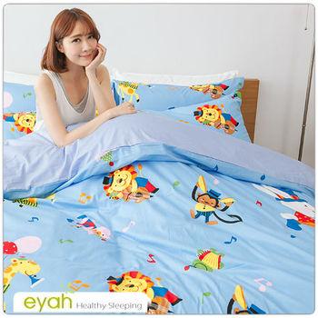 【eyah】100%精梳純棉雙人床包三件組-俏皮馬戲團