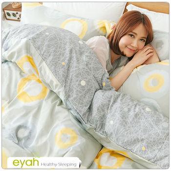 【eyah】100%精梳純棉雙人床包三件組-炫光-黃