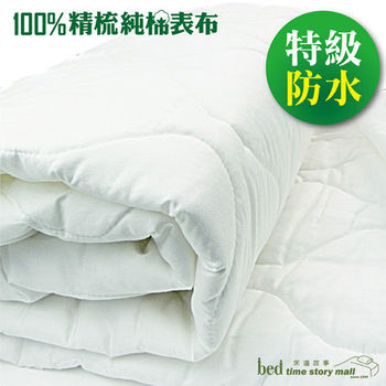 【BTS】精梳純棉-PU特級防水保潔墊_雙人5尺_平單式