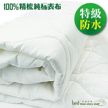 【BTS】精梳純棉-PU特級防水保潔墊_單人3尺_加高床包式