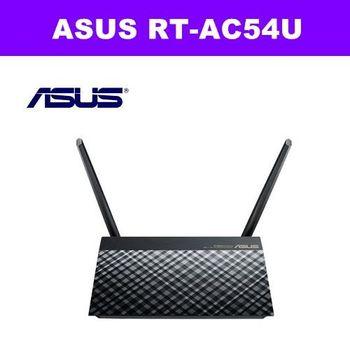 【ASUS】華碩 RT-AC54U 同步雙頻AC1200無線路由器
